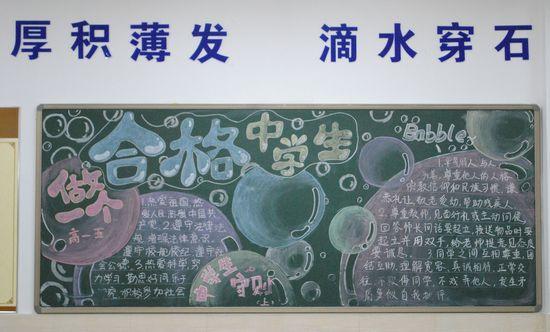 """图为""""做一个文明守纪的中学生""""黑板报部分获奖 www ..."""